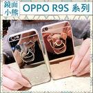 OPPO R9S R9S Plus 鏡面小熊系列 軟殼 手機殼 支架 [送掛繩] 保護殼 追劇神器 自拍 自拍神器 鏡面殼