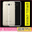 極致超薄 三星 GALAXY 2016版 J7 J5 手機殼 J5100 J7100 保護套 超薄 TPU 透明 防水印 軟殼