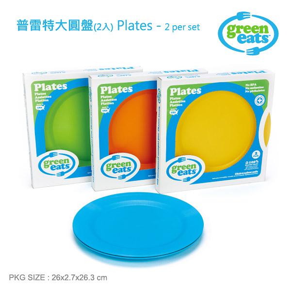 【美國 Green Eats】普雷特大圓盤(2入裝) 四色可選