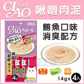 [寵樂子]《日本CIAO》啾嚕液狀系列-肉泥貓零食(SC-109鮪魚消臭配方)14gx4入 / 可添加在飼料