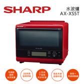 【登陸官網送好禮 出清品 售完為止】SHARP 夏普 AX-XS5T 31公升 自動料理兼烘培達人機 水波爐
