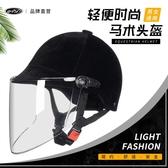 安全帽 AD電動電瓶車頭盔夏季男女士四季馬術絲絨夏季防曬輕便夏天安全帽 宜品