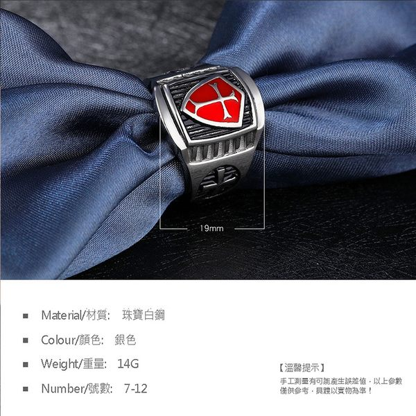 十字架盾牌戒指 Z.MO鈦鋼屋 中性戒指 宗教 基督教 送禮推薦 白鋼戒指 單個價【BKS601】