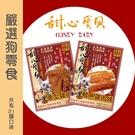 甜心寶貝[嚴選狗零食,21種口味,台灣製]