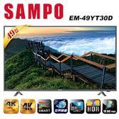 «0利率/免運費» SAMPO聲寶 49型 4K低藍光智慧聯網液晶電視 EM-49YT30D【 南霸天電器百貨】