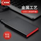 硬碟外接盒  高速usb3.0硬碟外接盒台式筆記本電腦2.5英寸ssd固態改typec3.1 維多