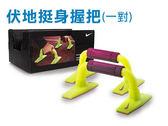 NIKE 握把(伏地挺身 健身 有氧 肌肉訓練 一盒2入 免運≡排汗專家≡
