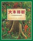 大木棉樹:亞馬遜雨林的故事