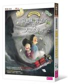 神祕圖書館偵探(3):偷書賊、咒語書與大風吹車站
