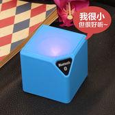 炫彩魔方X3S無線藍芽音箱4.0 迷你戶外禮品插卡小音響 便攜低音炮 CY潮流站