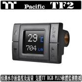 [地瓜球@] 曜越 thermaltake Pacific TF2 水溫 水流 顯示器