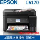 【免運費-隨貨600禮+好印連連】EPSON L6170 商用 高速 Wi-Fi 原廠連續供墨 複合機/印表機