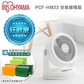 贈印度美肌皂 IRIS 愛麗思 PCF-HM23 擺動式定時循環扇 【24H快速出貨】循環扇 電扇 靜音 節能 公司貨