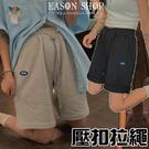 EASON SHOP(GQ2096)韓版純色撞色LOGO抽繩綁帶鬆緊腰五分運動休閒褲女棉短褲直筒寬管褲居家睡褲灰黑