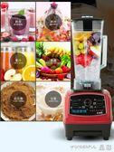 碎冰機 商用奶茶店碎冰機榨汁機刨冰機冰沙機破壁料理機家用 220v JD 限時搶購