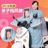 親子款電動車擋風被冬季兒童加厚加絨防風帶小孩電瓶摩托車擋風罩 愛麗絲精品igo