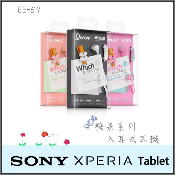 ☆糖果系列 EE-59 入耳式耳機麥克風/Sony Xperia Tablet Z/Z2 Tablet/Z3 Tablet Compact/Z4 Tablet