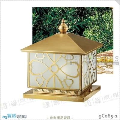 【戶外柱上燈】E27 單燈。銅製品 古銅色 玻璃 直徑30cm※【燈峰照極my買燈】#gC065-1