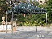 戶外迷彩廣告帳篷印字伸縮折疊加厚擺攤四腳帳篷傘遮陽雨棚YYJ 易家樂