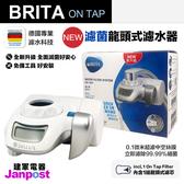 全新升級 Brita on tap 濾菌龍頭式濾水器 (內含3支濾芯) 淨水 濾水 過濾 建軍電器
