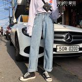寬鬆闊腿直筒牛仔褲女春秋裝韓版學生怪味少女bf百搭 育心小賣館
