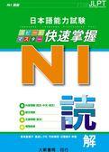 (二手書)日本語能力試験 N1 快速掌握 讀解