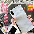 iphone 大理石紋 手機殼 唯美黑邊 i7 i8 plus Xs max XR 玻璃殼 玻璃背殼 保護殼 防摔殼