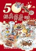 (二手書)50個經典節日故事