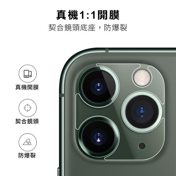 iPhone 12 Pro Max 鏡頭底座保護貼 手機鏡頭座背貼 後鏡頭座保護膜 鏡頭底座玻璃貼