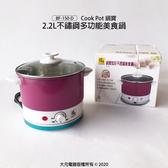 【Cook Pot 鍋寶】2.2L不鏽鋼多功能美食鍋 BF-150-D