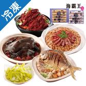 【預購】海霸王海陸饗宴年菜組/套【1/13陸續出貨】【愛買冷凍】