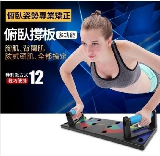 現貨 俯臥撐板 多功能伏地挺身撐板支架 健身器材 練腹肌板 俯臥撐板支架