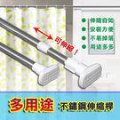 不鏽鋼伸縮桿 可伸縮110~200cm~...