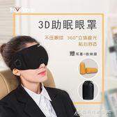 遮光眼罩睡眠緩解眼疲勞3D立體透氣男女睡覺眼罩耳塞防噪音三件套 酷斯特數位3c