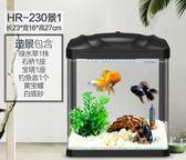 森森魚缸水族箱生態桌面金魚缸玻璃迷你小型客廳魚缸懶人中型家用YS 【限時88折】