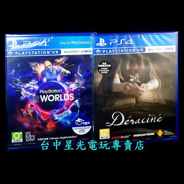 特價下殺【PS4原版片 神秘歷險組】☆ 失根+VR WORLDS ☆中文版全新品【VR專用】台中星光電玩