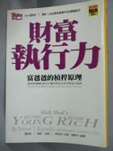 【書寶二手書T1/投資_GMM】財富執行力-富爸爸的槓桿原理_羅勃特.T.清崎