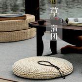 日式茶道墊草編飄窗墊榻榻米墊禪修墊打坐拜佛墊瑜伽圓形蒲團坐墊   居家物語