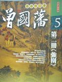 【書寶二手書T1/一般小說_HIZ】曾國藩(第二冊)-強圍5_唐浩明