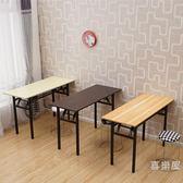 餐桌摺疊餐桌長方形桌子家用小型活動戶外培訓便攜簡易長條桌子電腦桌WY【百貨週年慶】