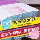 按摩指壓用十字洞巾(不織布)-100片(30cm)台灣製[43058]
