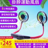 韓國 第三代 香薰 掛脖風扇 雙風扇 頸掛式 電扇 帶燈 USB風扇 靜音 運動/戶外/家務/健身房