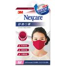 3M Nexcare 舒適口罩升級版 M號女用 棗紅色