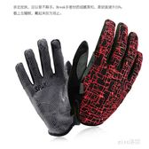 騎行長指戶外運動手套全指男女可觸屏  hh2299 『miss洛羽』