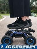 遙控越野車汽車玩具男孩禮物大腳攀爬車無線充電賽車兒童四驅車