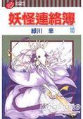 妖怪連絡簿10