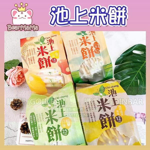 台灣台東名產 池上米餅 (1包) 椒鹽/紅藜/薑黃/起司/醬燒 (購潮8) 池上農會 米餅 素食