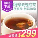 午茶夫人 檸檬草玫瑰紅茶(3gx15入)...