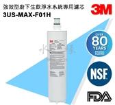 【現貨】3M 強效型廚下生飲淨水系統3US-MAX-S01H專用濾芯3US-MAX- F01H【水之緣】