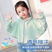 兒童防曬衣夏天女童防紫外線防曬服親子寶寶女孩遮臉外套 快速出貨